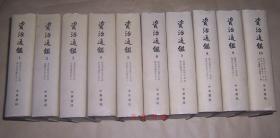 资治通鉴(精装带护封全10册)1976年第4次印刷