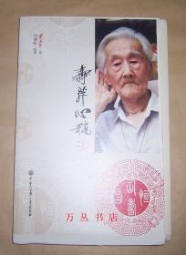 寿芹心稿(毛边未裁本) 钤周汝昌两方印