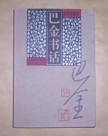 巴金书话(现代书话丛书)