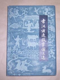 古汉语通假字论文选