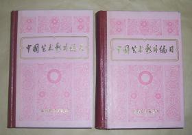 中国艺术影片编目(精装全2册)