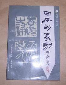 日本的篆刻:闲章名品选