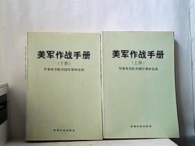 美军作战手册(上下)