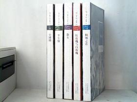 张爱玲全集:倾城之恋·红玫瑰与白玫瑰·怨女·半生缘·小团圆(1-5)5册合售未拆封