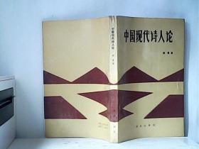 中国现代诗人论
