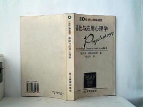 20世纪心理学通览:基础与应用心理学
