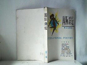 国际诗坛(1987年第1辑)