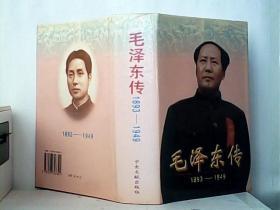 毛泽东传(1893-1949)精装全一册