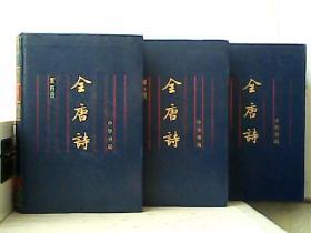 全唐诗(第四、九、十册)精装三册合售