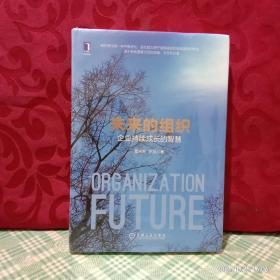 未来的组织:企业持续成长的智慧  全新未开封