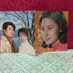 电影画报1981年4;封面赵娜.封底朱时茂 郭凯敏