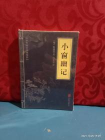 中华国学经典精粹:小窗幽记(处世谋略必读本)