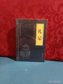 中华国学经典精粹·儒家经典必读本:礼记