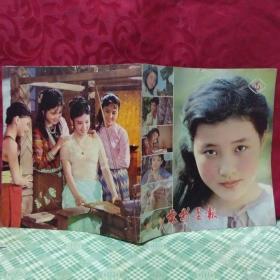 电影画报1980年6:封面 陈冲  封三 刘晓庆