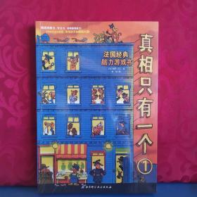 真相只有一个: 经典系列1-3册+奇幻系列3册(6册全合售)