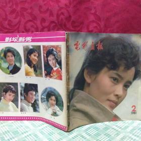 电影画报1981年2:封面潘虹 封底郭凯敏 龚雪第
