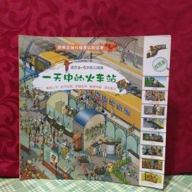 一天中的火车站(适合2-6岁幼儿阅读)——新概念幼儿情景认知绘本