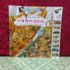 一年中的海盗船(适合2-6岁幼儿阅读)