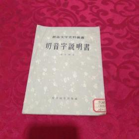 拼音文字史料丛书:切音字说明书  一版一印