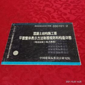16G101-2混凝土结构施工图平面整体表示方法制图规则和构造详图(现浇混凝土板式楼梯)