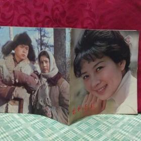 电影画报1980年4:封面吴海燕