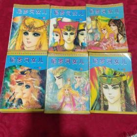 尼罗河女儿 : 第三卷 1-5.第四卷1-5.第五卷1-5.第六卷1-5.第七卷1-5 .第八卷1-5(30本合售)