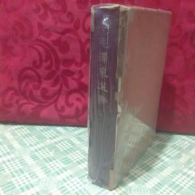 毛泽东选集一卷本 繁体竖版  一版一印 品佳