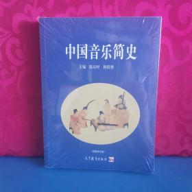 中国音乐简史 高等教育出版社