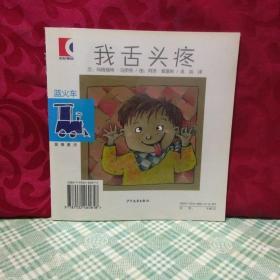 蓝火车 温情童话:尼可的绵羊.我舌头疼