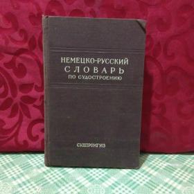 俄文:造船辞典