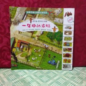 一年中的农场(适合2-6岁幼儿阅读)——新概念幼儿情景认知绘本