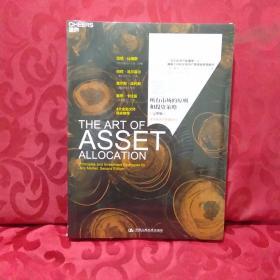 资产配置的艺术(完整版):所有市场的原则和投资策略  全新未开封