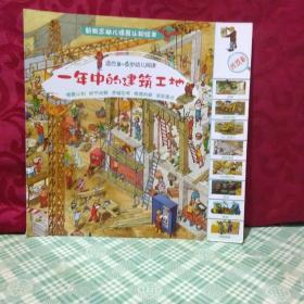 一年中的城堡(适合2-6岁幼儿阅读)——新概念幼儿情景认知绘本