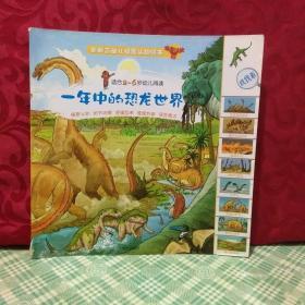 一年中的恐龙世界(适合2-6岁幼儿阅读)——新概念幼儿情景认知绘本