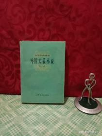 外国短篇小说  下册