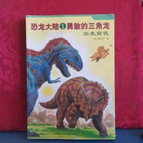 恐龙大陆(1-7册)