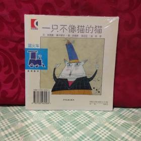 蓝火车 温情童话:没有见过太阳的蚯蚓.一只不像猫的猫