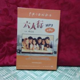 CD-R-MP3 六人行(又名:老友记) 第9季  附有光盘