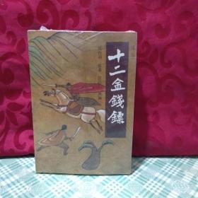 《十二金钱镖》全三册