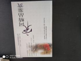 中学生素质教育丛书:宋词精品鉴赏