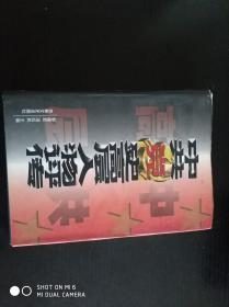 中共党史高层人物评传( 下)