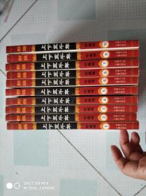 新编《上下五千年》 全十册
