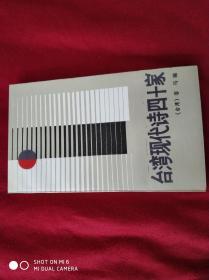 台湾现代诗四十家