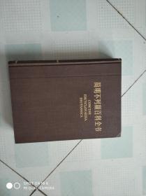 简明不列颠百科全书 1