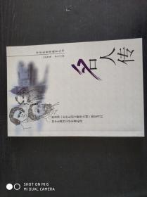 中学生素质教育丛书:名人传