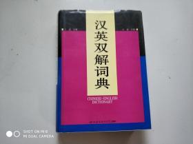 汉英双解词典