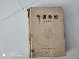 《等韵源流》商务印书馆1957年精装初版