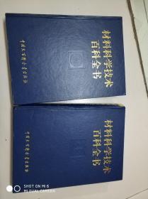 材料科学技术百科全书 上下