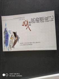 中学生素质教育丛书:鲁滨逊漂流记