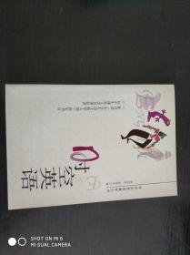 中学生素质教育丛书: 时空英语